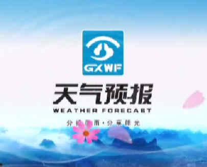 广西天气首页 广西天气网 广西天气预报权威发布 广西天气官方预报